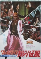 Cleopatra Jones and the Casino of Gold - Japanese Movie Poster (xs thumbnail)