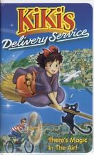 Majo no takkyûbin - VHS cover (xs thumbnail)