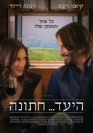 Destination Wedding - Israeli Movie Poster (xs thumbnail)