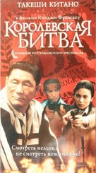 Battle Royale - Russian Movie Cover (xs thumbnail)