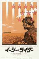 Easy Rider - Japanese Movie Poster (xs thumbnail)