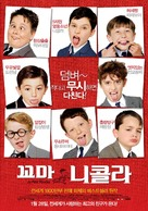Le petit Nicolas - South Korean Movie Poster (xs thumbnail)