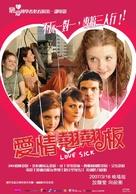Legaturi bolnavicioase - Taiwanese Movie Poster (xs thumbnail)