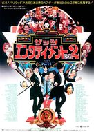 That's Entertainment, Part II - Japanese Movie Poster (xs thumbnail)