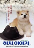 Hachiko monogatari - South Korean Movie Poster (xs thumbnail)