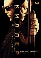 Killshot - Russian Movie Cover (xs thumbnail)