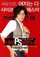 My PS Partner - South Korean Movie Poster (xs thumbnail)