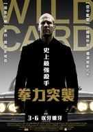 Wild Card - Taiwanese Movie Poster (xs thumbnail)