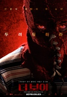 Brightburn - South Korean Movie Poster (xs thumbnail)