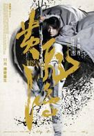 Huang Feihong Zhi Yingxiong You Meng - Taiwanese Movie Poster (xs thumbnail)
