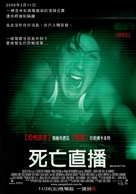 Quarantine - Taiwanese Movie Poster (xs thumbnail)