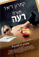 Bad Teacher - Israeli Movie Poster (xs thumbnail)