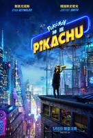 Pokémon: Detective Pikachu - Hong Kong Movie Poster (xs thumbnail)