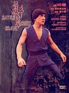 The Big Brawl - Chinese DVD movie cover (xs thumbnail)