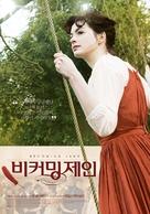 Becoming Jane - South Korean Movie Poster (xs thumbnail)