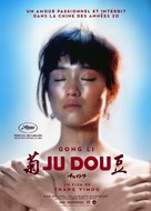 Ju Dou - French Re-release movie poster (xs thumbnail)