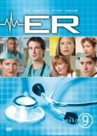 """ER"" - Movie Cover (xs thumbnail)"