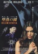 Below Utopia - Japanese Movie Poster (xs thumbnail)