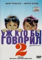 Look Who's Talking Too - Ukrainian Movie Cover (xs thumbnail)