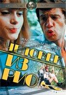 L'homme de Rio - Russian DVD cover (xs thumbnail)