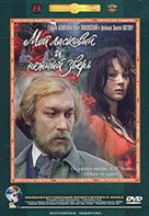 Moy laskovyy i nezhnyy zver - Russian Movie Cover (xs thumbnail)