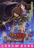 Gekijô ban Gegege no Kitarô: Nippon bakuretsu - Taiwanese Movie Cover (xs thumbnail)