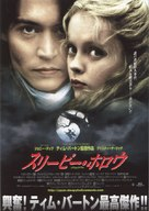 Sleepy Hollow - Japanese Movie Poster (xs thumbnail)