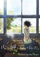 Kokoro ga sakebitagatterunda - Japanese DVD movie cover (xs thumbnail)