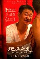 Di jiu tian chang - Chinese Movie Poster (xs thumbnail)