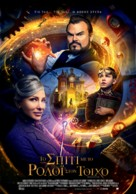The House with a Clock in its Walls - Greek Movie Poster (xs thumbnail)