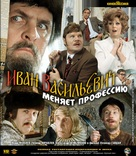 Ivan Vasilevich menyaet professiyu - Russian Blu-Ray cover (xs thumbnail)