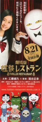 Gekijô-ban: Kaidan resutoran - Japanese Movie Poster (xs thumbnail)