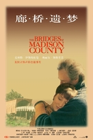 The Bridges Of Madison County - Chinese Movie Poster (xs thumbnail)