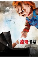 Seed Of Chucky - Chinese Movie Cover (xs thumbnail)
