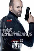 Spy - Thai Character movie poster (xs thumbnail)