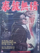 Between Midnight and Dawn - Japanese Movie Poster (xs thumbnail)