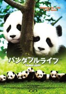 Pandafuru raifu - Japanese Movie Poster (xs thumbnail)