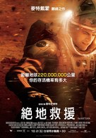 The Martian - Taiwanese Movie Poster (xs thumbnail)