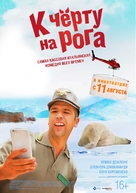 Quo vado? - Russian Movie Poster (xs thumbnail)