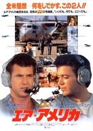 Air America - Japanese Movie Poster (xs thumbnail)