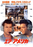 Air America - Japanese Movie Poster (xs thumbnail)