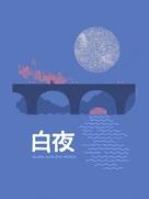 Quatre nuits d'un rêveur - Japanese Movie Poster (xs thumbnail)