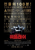 Whiplash - South Korean Movie Poster (xs thumbnail)