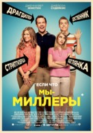 We're the Millers - Russian Movie Poster (xs thumbnail)