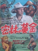 Mark of the Gorilla - Japanese Movie Poster (xs thumbnail)