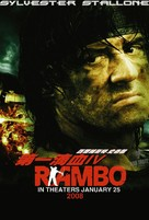 Rambo - Hong Kong Movie Poster (xs thumbnail)