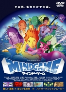 Mind Game - Japanese DVD cover (xs thumbnail)
