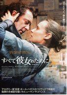Pour elle - Japanese Movie Poster (xs thumbnail)