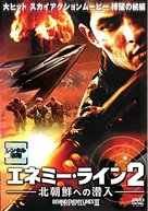 Behind Enemy Lines II: Axis of Evil - Japanese Movie Cover (xs thumbnail)