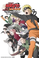 Naruto Shippuden the Movie: The Will of Fire - DVD cover (xs thumbnail)